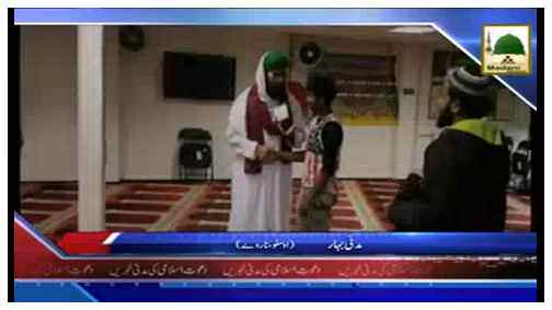 News Clip-06 Oct - Norway Say Madani Bahar Ki Madani Khabar