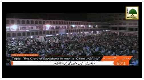 Shan-e-Usman-e-Ghani رضی اللہ عنہ