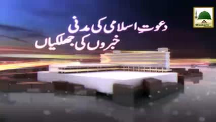 Madani Khabrain Urdu - 18 Zulhijja - 03 Oct