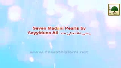 Seven Madani Pearls By Sayyiduna Ali رضی اللہ عنہ