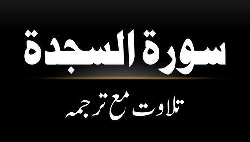 32 - Surah As-Sajdah - Tilawat Ma Tarjama