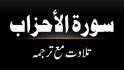 33 - Surah Al-Ahzaab - Tilawat Ma Tarjama
