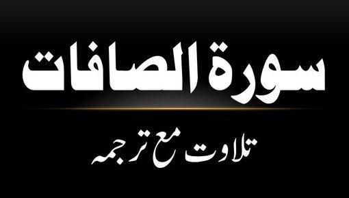 37 - Surah As-Saffaat - Tilawat Ma Tarjama