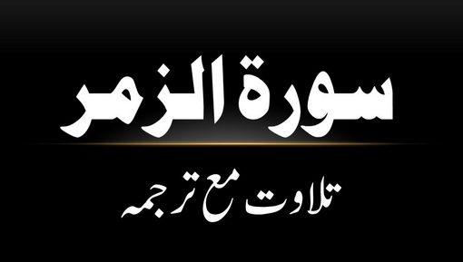 39 - Surah Az-Zumar - Tilawat Ma Tarjama