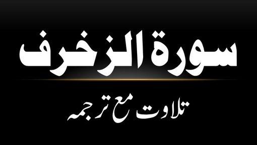 43 - Surah Az-Zukhruf - Tilawat Ma Tarjama