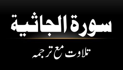 45 - Surah Al-Jaasiyah - Tilawat Ma Tarjama