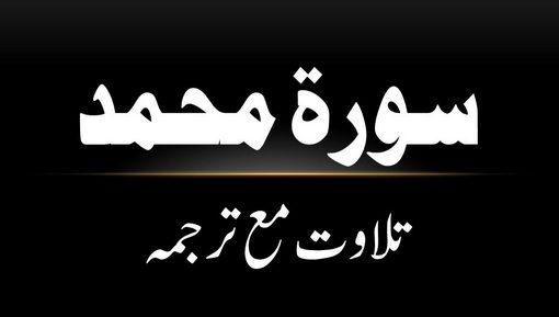 47 - Surah Muhammad - Tilawat Ma Tarjama