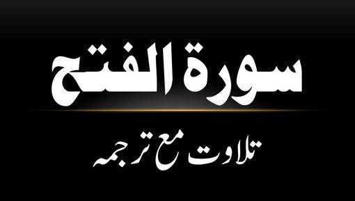 48 - Surah Al-Fath - Tilawat Ma Tarjama