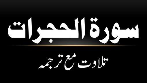 49 - Surah Al-Hujurat - Tilawat Ma Tarjama