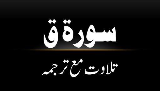 50 - Surah Qaaf - Tilawat Ma Tarjama