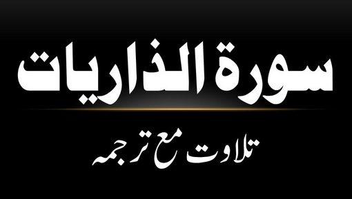 51 - Surah Az-Zariyaat - Tilawat Ma Tarjama