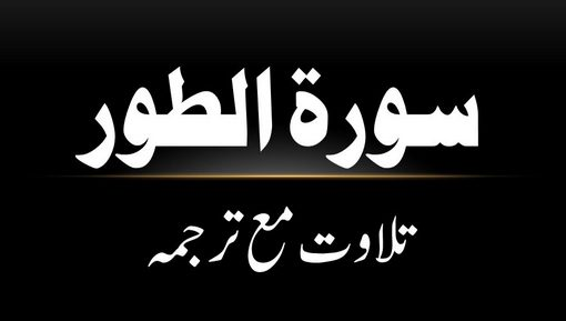 52 - Surah At-Toor - Tilawat Ma Tarjama