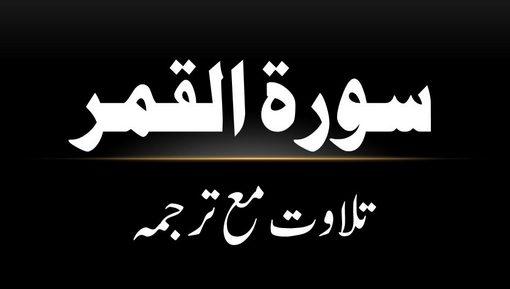 54 - Surah Al-Qamar - Tilawat Ma Tarjama