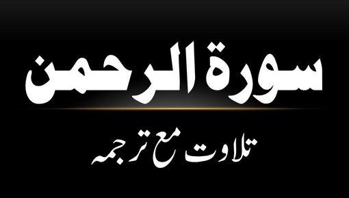 55 - Surah Ar-Rahman - Tilawat Ma Tarjama