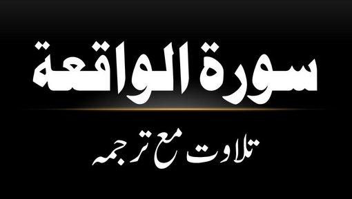56 - Surah Al-Waaqiah - Tilawat Ma Tarjama