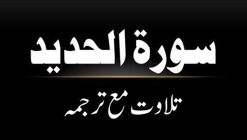 57 - Surah Al-Hadeed - Tilawat Ma Tarjama