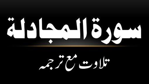 58 - Surah Al-Mujadalah - Tilawat Ma Tarjama