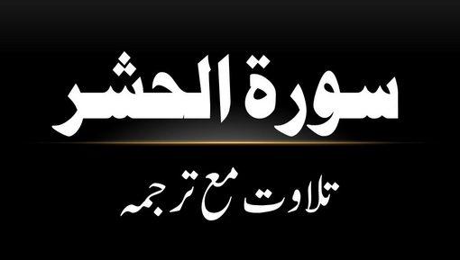 59 - Surah Al-Hashr - Tilawat Ma Tarjama