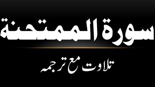 60 - Surah Al-Mumtahinah - Tilawat Ma Tarjama