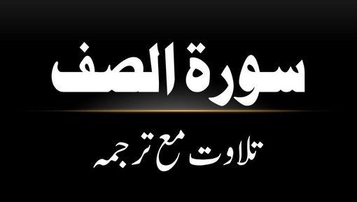 61 - Surah As-Saf - Tilawat Ma Tarjama