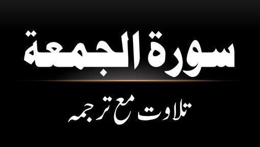 62 - Surah Al-Jumuah - Tilawat Ma Tarjama
