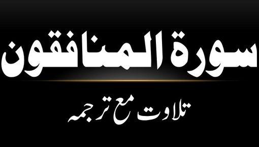 63 - Surah Al-Munafiqoon - Tilawat Ma Tarjama