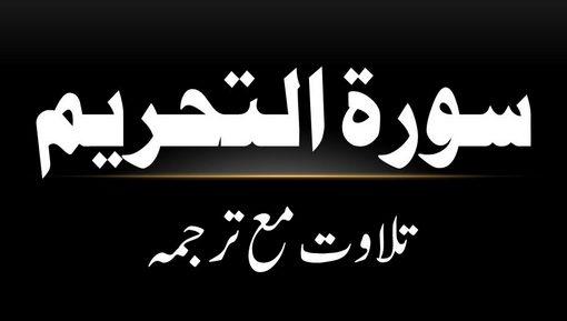 66 - Surah At-Tahreem - Tilawat Ma Tarjama