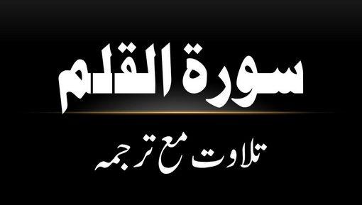 68 - Surah Al-Qalam - Tilawat Ma Tarjama
