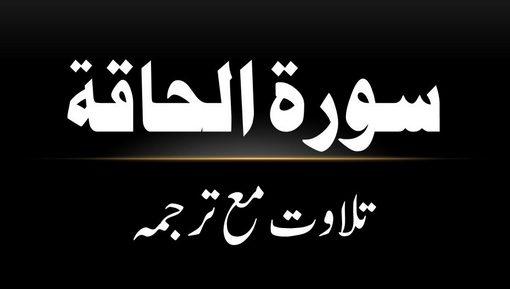 69 - Surah Al-Haqqah - Tilawat Ma Tarjama