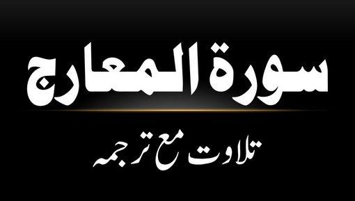 70 - Surah Al-Maaarij - Tilawat Ma Tarjama