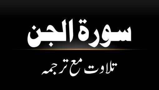 72 - Surah Al-Jinn - Tilawat Ma Tarjama