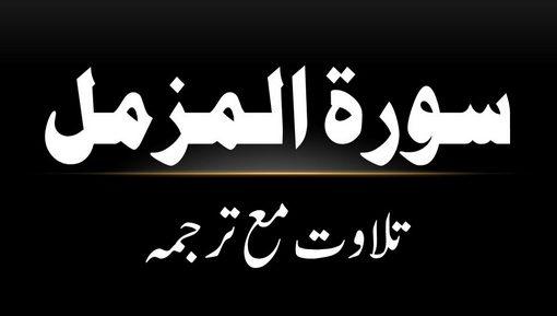 73 - Surah Al-Muzzammil - Tilawat Ma Tarjama