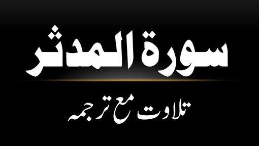 74 - Surah Al-Muddassir - Tilawat Ma Tarjama