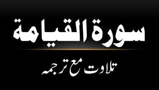 75 - Surah Al-Qiyamah - Tilawat Ma Tarjama