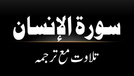 76 - Surah Al-Insaan - Tilawat Ma Tarjama