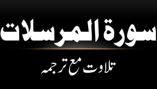 77 - Surah Al-Mursalaat - Tilawat Ma Tarjama