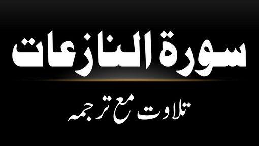 79 - Surah An-Naziaat - Tilawat Ma Tarjama