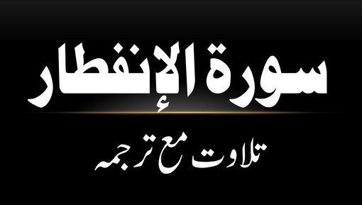 82 - Surah Al-Infitaar - Tilawat Ma Tarjama