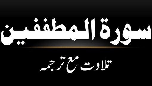 83 - Surah Al-Mutaffifeen - Tilawat Ma Tarjama