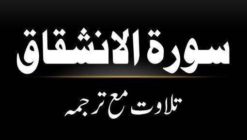84 - Surah Al-Inshiqaq - Tilawat Ma Tarjama