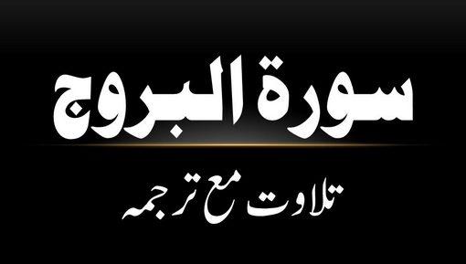 85 - Surah Al-Burooj - Tilawat Ma Tarjama