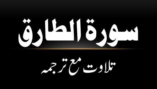 86 - Surah At-Taariq - Tilawat Ma Tarjama