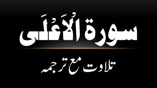 87 - Surah Al-Ala - Tilawat Ma Tarjama