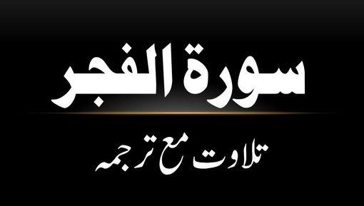 89 - Surah Al-Fajr - Tilawat Ma Tarjama
