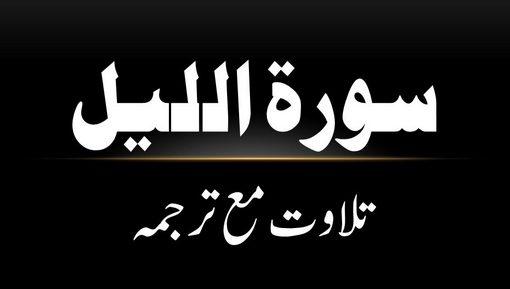 92 - Surah Al-Layl - Tilawat Ma Tarjama