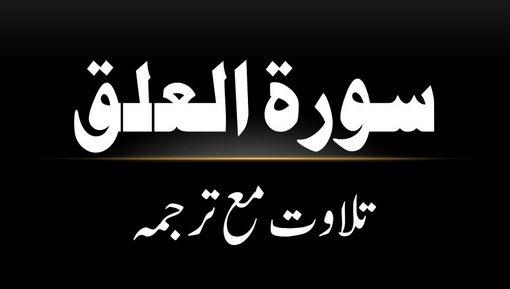 96 - Surah Al-Alaq - Tilawat Ma Tarjama