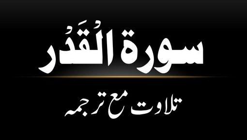 97 - Surah Al-Qadr - Tilawat Ma Tarjama