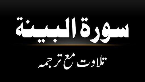 98 - Surah Al-Bayyinah - Tilawat Ma Tarjama