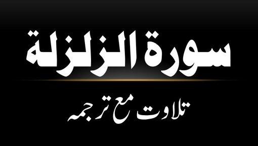 99 - Surah Az-Zilzaal - Tilawat Ma Tarjama