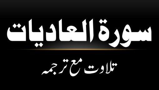 100 - Surah Al-Aadiyaat - Tilawat Ma Tarjama
